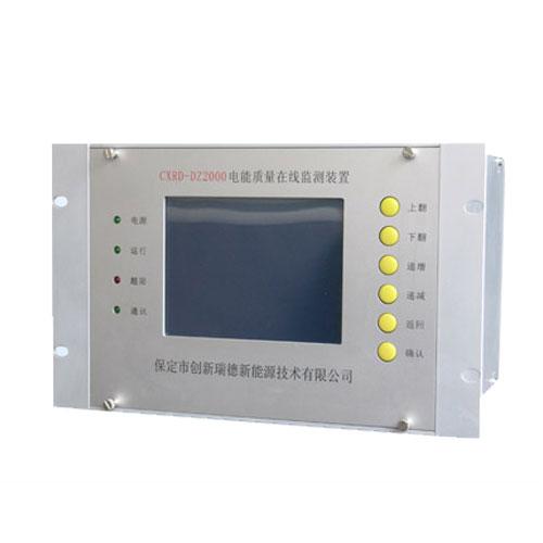 广州CXRD-DZ2000型在线式电能质量监测装置