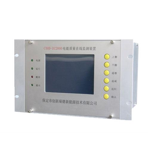 CXRD-DZ2000型在线式电能质量监测装置