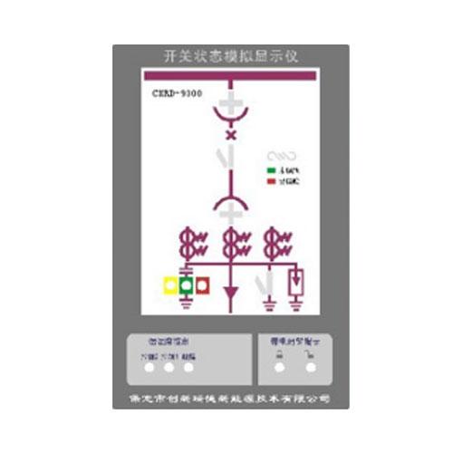 CXRD-9000开关状态模拟指示仪