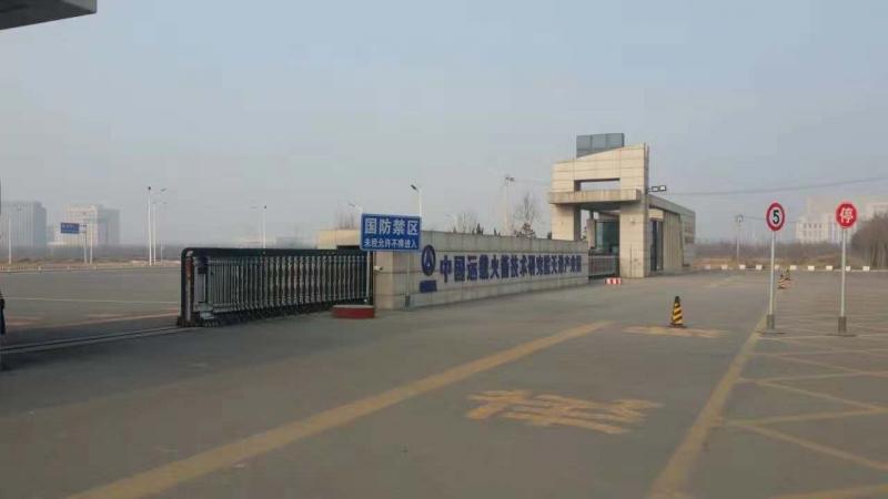中国火箭产业园项目